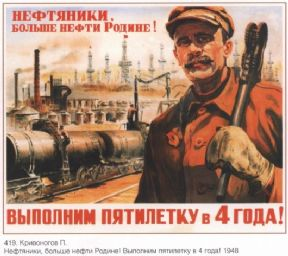 Vintage Russian poster - More oil for the motherland 1948